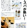 Hanako – 「ヘッドスパが熱い!」編