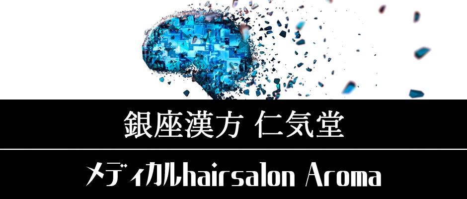 銀座漢方 仁気堂 / メディカルhairsalon Aroma